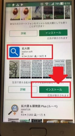 Androidアプリ1